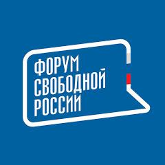 Форум свободной России
