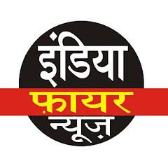 INDIA FIRE NEWS