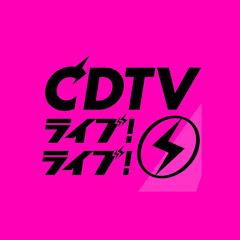 CDTVライブ!ライブ! 2021