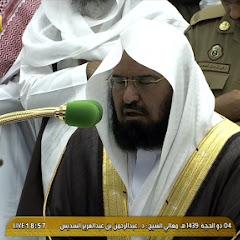 Alshaikh Abdul Rahman Al Sudais Al Shuraim - Topic