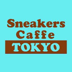 Sneakers Caffe TOKYO スニーカーズ カフェ 東京