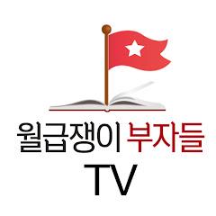 월급쟁이부자들TV
