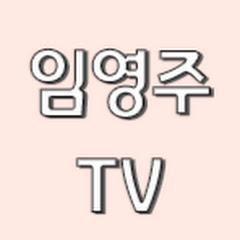임영주 TV