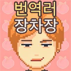 번역러장차장Timothée Chalamet Korean Subtitler