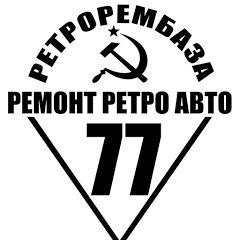 Ретрорембаза - РРБ Гараж