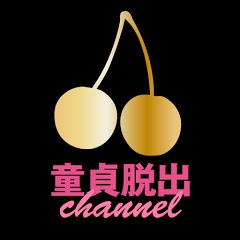 童貞脱出チャンネル