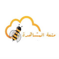 متعة المشاهدة - تربية النحل