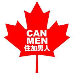 住加男人CanMen