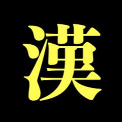 漢字屋さん