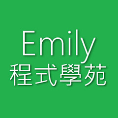 Emily程式學苑