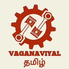 VAGANAVIYAL தமிழ்