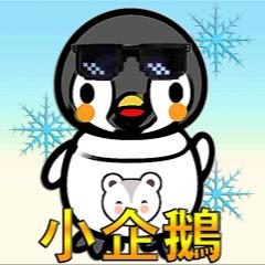 Little Penguin 小企鵝