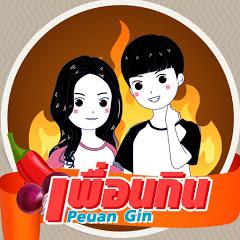 เพื่อนกิน Peuan Gin