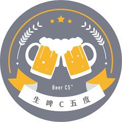 生啤C五度