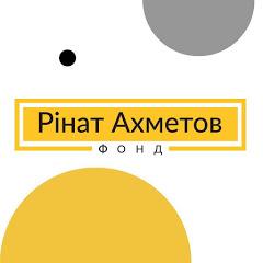 Фонд Рината Ахметова
