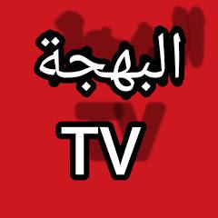 LBAHJA TV البهجة