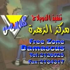 مدافع عن سبيس تون محمد