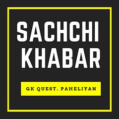 Sachchi Khabar
