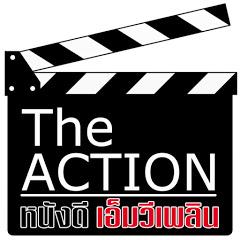 The Action หนังดี เอ็มวีเพลิน