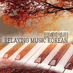 [클래식 명곡] Relaxing Music Korean