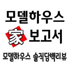 [모델하우스家보고서]by 방구석국토부장관