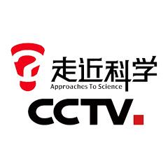 CCTV走近科学官方频道