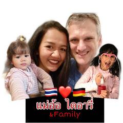 แม่อ้อ ไดอารี่ &Family