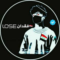 فقدان LOSE