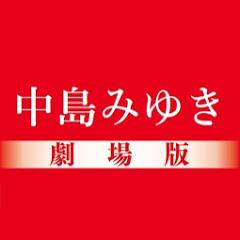 中島みゆき劇場版