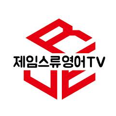 영어의 신 제임스류영어TV