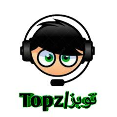 Topz /توبز