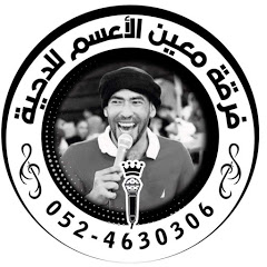 معين الاعسم mo3en ala3sm