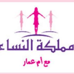مملكة النساء