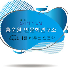 홍순원 인문학연구소