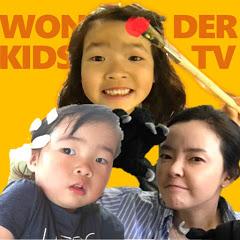 [wonderkids TV] 원더키즈 TV