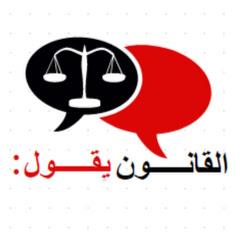 القانون يقول: