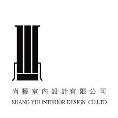 SHANGYIH InteriorDesign尚藝室內設計
