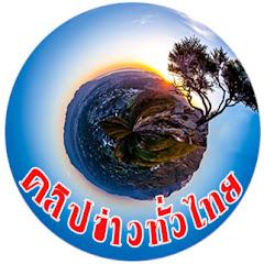 คลิปข่าวทั่วไทย