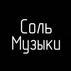 Соль Музыки