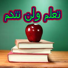 تعلم و لن تندم مع الأستاذ: معامرة حمزة