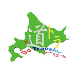 道トラ【Do Traveler】