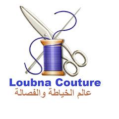 Loubna Couture عالم الخياطة والفصالة