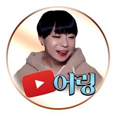 어링 Eoling TV