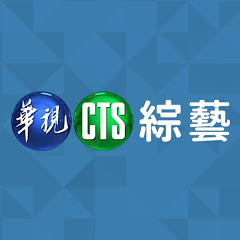 華視綜藝頻道