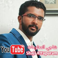 شاجي المعلومات Shaji Attupuram