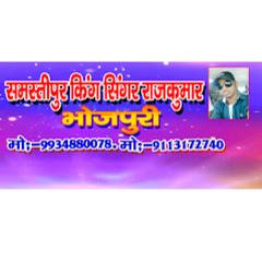 समस्तीपुर Samastipur किंग king