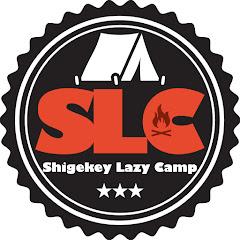 Shigekey Lazy Camp