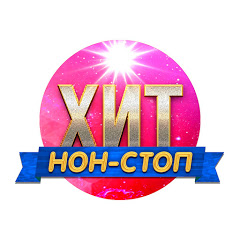 Хит Нон-Стоп