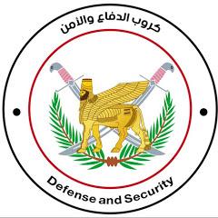 الدفاع والامن
