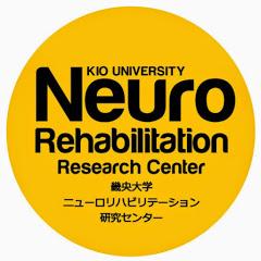 畿央大学ニューロリハビリテーション研究センター